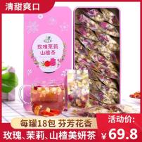 玫瑰茉莉山楂茶花草茶 玫瑰茶茉莉茶山楂花茶叶组合茶每罐18袋