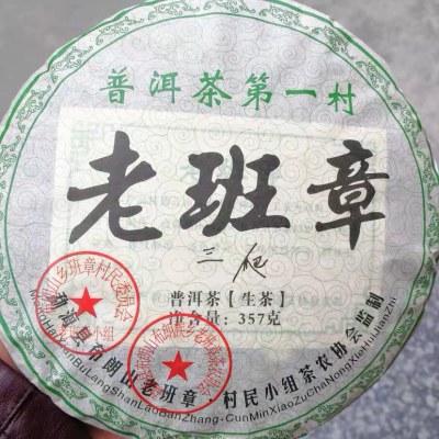 老班章2008年布朗山老班章生茶普洱茶赵云川三爬1饼357克生普洱茶叶