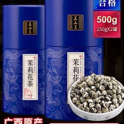 正山王 茉莉花茶 茉莉龙珠浓香型茉莉香珠龙珠绿茶新茶叶散装500g