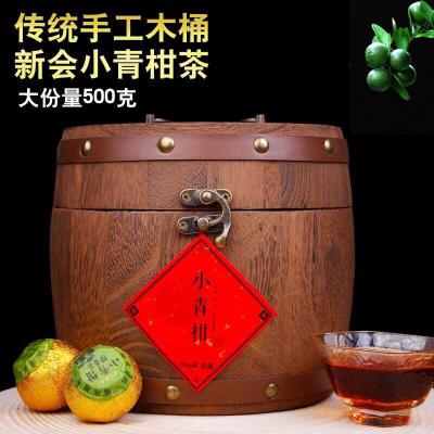 正宗新会小青柑普洱茶熟茶陈皮普洱茶豪华木桶装500克