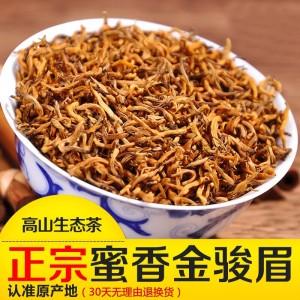 2019新茶正宗武夷山特级黄芽金骏眉红茶蜜香型500克