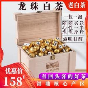 2012年福鼎白茶寿眉龙珠 正宗高山老白茶贡眉白牡丹茶叶500 克