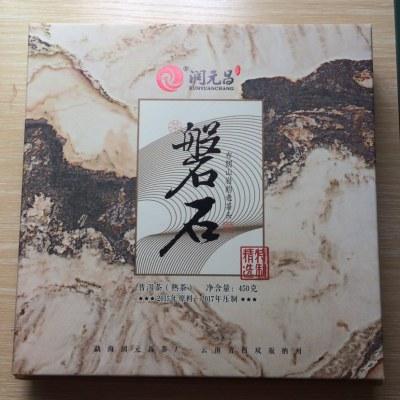 润元昌熟茶17年磐石450g一砖 普洱熟茶 特制熟茶精品熟茶