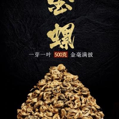 云南 特级滇红金螺茶