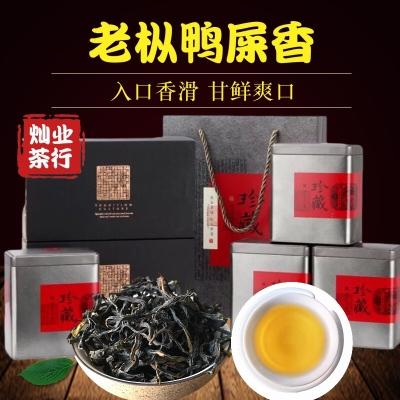 【灿业茶行】凤凰单丛茶2019年春茶醇香型老枞鸭屎香潮州单枞茶500g