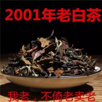 福鼎白茶 2001年散装老白茶 枣香老寿眉特级野生太姥山老白茶散茶