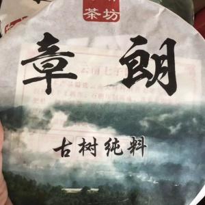 云南布朗族章朗古树茶