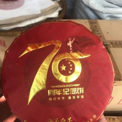 福鼎白茶锦绣中华盛世华诞中国建国70周年纪念饼