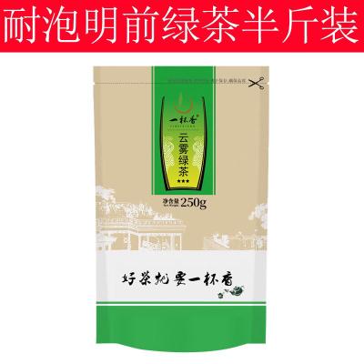 高山绿茶2019新茶云雾绿茶250g明前茶叶绿茶半斤袋装