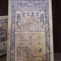 【2斤装买就送精美茶针】湖南安化黑茶1997年御品一号尖茯金花茂盛