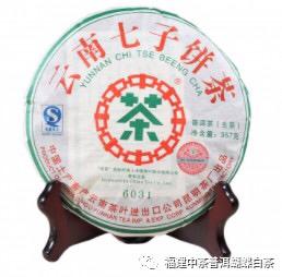2007年中茶6031生茶