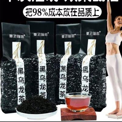 【买1送3 黑乌龙 油切黑乌龙茶包2019年新茶高山浓香型共500g茶
