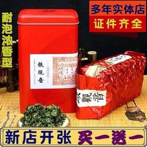 买一送一共500g 安溪铁观音2019新茶浓香型高山乌龙茶散装 包邮