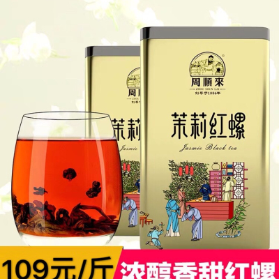 浓香茉莉红碧螺2019新茶特级红茶茶叶礼盒装茶叶云南滇红茶500g