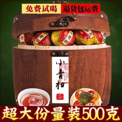木桶装正宗新会小青柑普洱小青柑茶叶陈皮普洱礼盒装500g