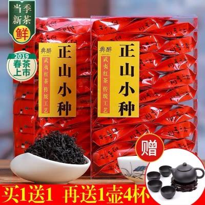 试喝茶叶 新茶 武夷山正山小种红茶浓香型散装袋装礼盒装