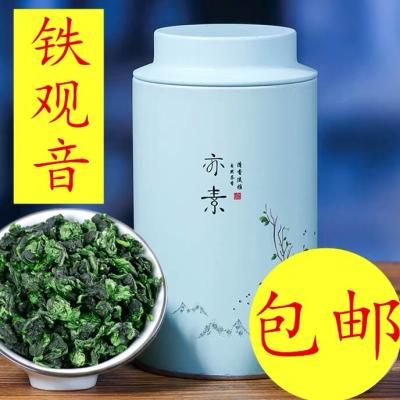 试喝茶叶 250g 新茶2019铁观音茶叶浓香型兰花香乌龙茶礼盒装绿茶