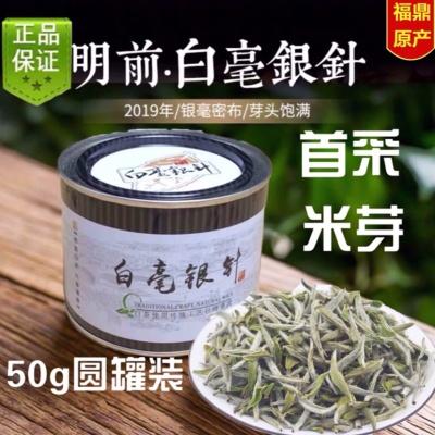 首采米芽特级银针2019年福鼎白茶白毫银针 米粒芽 50g罐装 小罐茶