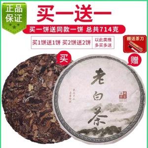 白牡丹福鼎白茶 2015陈年老寿眉贡眉 350g茶饼 标签茶叶 晒白金
