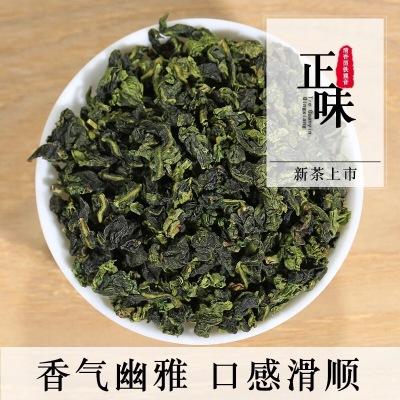 清香型铁观音秋茶兰花香传统正味正宗安溪铁观音高山茶500g正味铁观音
