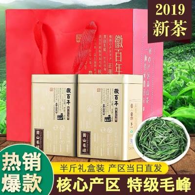 黄山毛峰绿茶2019新茶原产特级安徽毛尖嫩芽春茶茶叶礼盒装250g