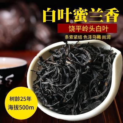 凤凰单丛茶【茶农直销】潮州单枞茶2020年春茶饶平岭头醇香型白叶蜜兰香