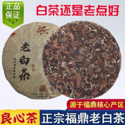 2013年福鼎陈6年老白茶 350克