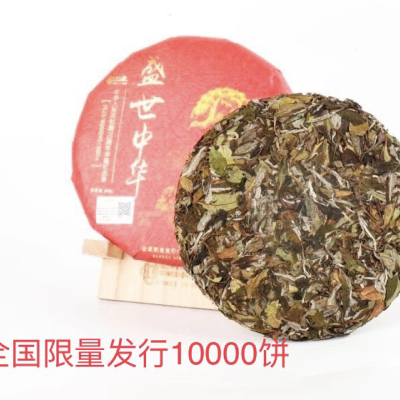 金钥匙老树白茶《盛世中华》建国70周年纪念饼 福鼎白茶 白牡丹