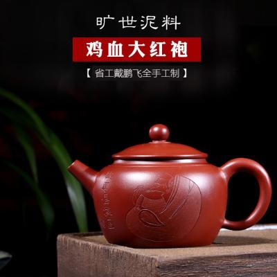 正宗宜兴紫砂壶茶壶茶具茶杯套装紫砂壶禅悟壶鸡血大红袍容量240