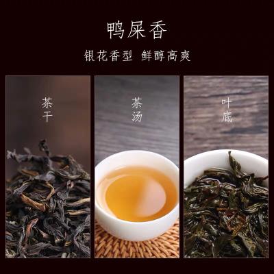 春茶鸭屎香、潮州特产凤凰单纵茶、高山乌龙茶叶、乌岽单枞银花香500g