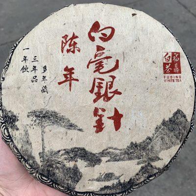 2006年福鼎白茶明前白豪银针饼 蟠溪基地茶