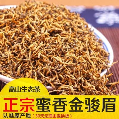 金骏眉茶叶特级正宗桐木关武夷山红茶浓香蜜香型黄芽金俊眉好茶