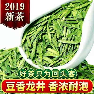 【亏本促销500g】2019新茶雨前龙井茶叶绿茶高山龙井茶春茶浓香型