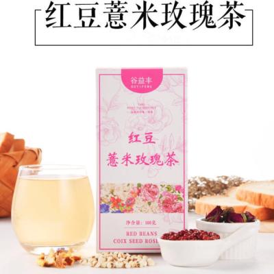 红豆薏米茶玫瑰茶去湿气美颜一盒160g