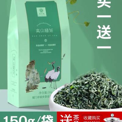 买1送1再送茶具绿茶茶叶明前浓香型新茶高山云雾毛尖茶散装共300g