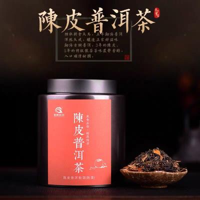 新会柑普茶普洱茶熟茶特级小青柑红柑散装茶叶 陈皮普洱散茶250克