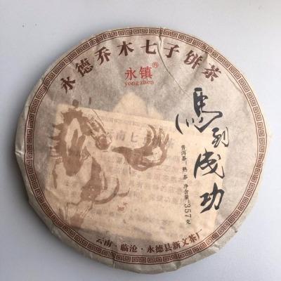 永镇2013年马到成功普洱茶熟茶357克,包邮正品。