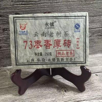 永镇2008年云南老树茶73枣香厚砖极品老茶熟茶,包邮250克
