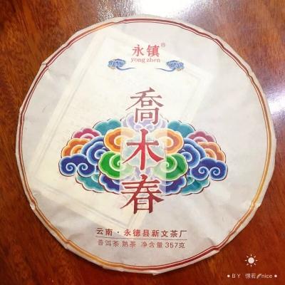 乔木春2017年普洱茶熟茶,包邮357克,永镇新文茶厂