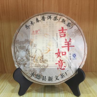 云南永德永镇2015年乔木春普洱茶熟茶吉羊如意357克包邮正品。