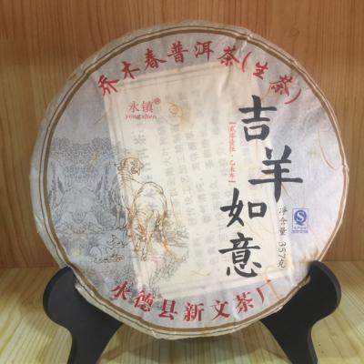 云南永德永镇2015年乔木春普洱茶生茶包邮357克。
