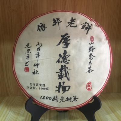 云南2008年依邦老饼1200龄老树茶厚德载物1000克珍藏品普洱生茶