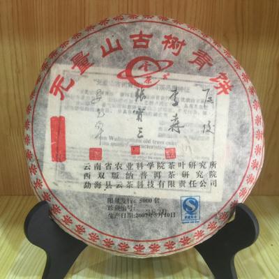 勐海云茶2007年无量山古树青饼357克限量5000套珍藏编号2820