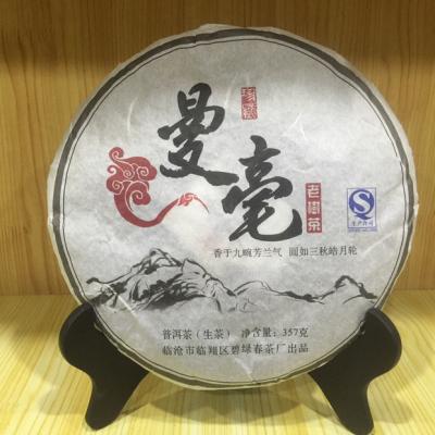 云南临沧2012年曼毫老树茶普洱茶生茶357克包邮。
