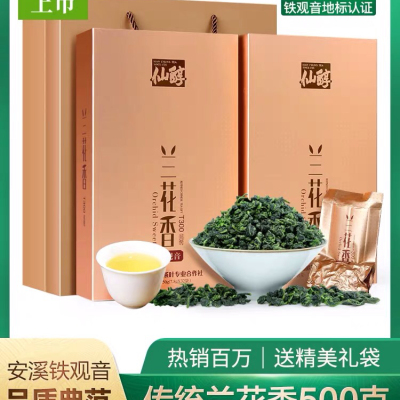 2019新茶安溪铁观音茶叶特级浓香型散装兰花香乌龙茶礼盒装500g