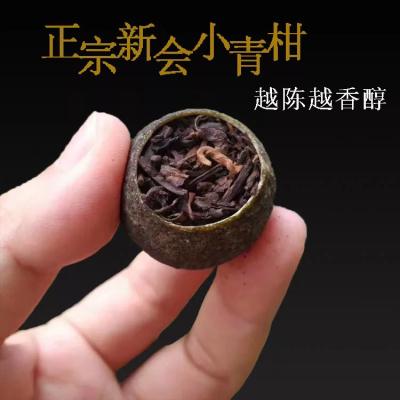 正宗小青柑普洱茶新会特级柑橘云南宫廷陈皮熟茶普茶橘桔散装500g