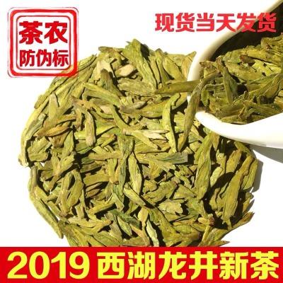 2019新茶正宗杭州西湖龙井茶2019新茶特级雨前绿茶散装茶叶500g