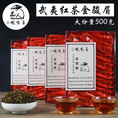 武夷红茶金骏眉蜜香型500克小袋装包邮