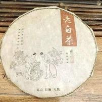 2011福鼎白茶老白茶饼350克,买7饼送1饼