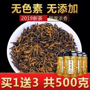 【买一送三 500克】金骏眉红茶武夷山金俊眉桐木关茶叶散装蜜香型